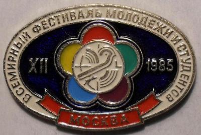 Значок XII Фестиваль молодёжи и студентов. Москва-1985.