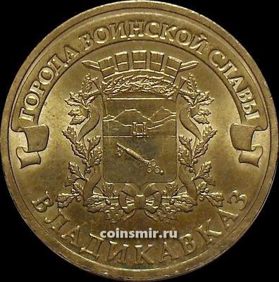 10 рублей 2011 СПМД Россия. Владикавказ. VF