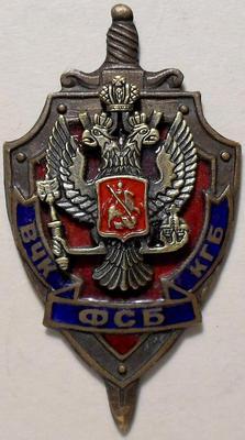 Знак ВЧК  КГБ  ФСБ.
