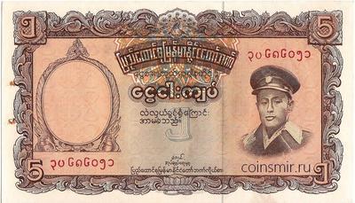 5 кьят 1958 Бирма. Генерал Аун Сан.