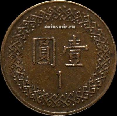 1 юань 1992 Тайвань. Чан Кайши.