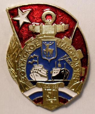 Значок Волжское пароходство 150 лет 1843-1993.