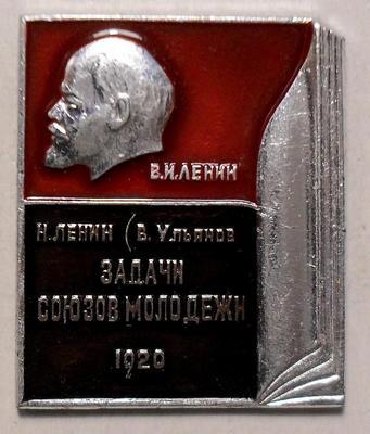 Значок В.И. Ленин. Задачи Союзов молодежи 1920.