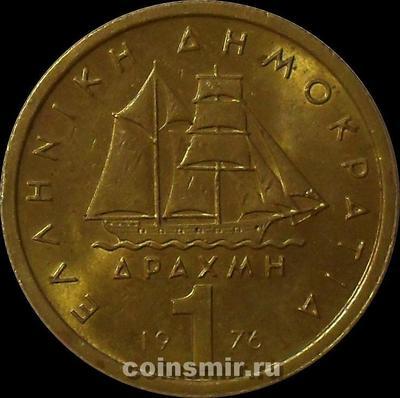 1 драхма 1976 Греция.