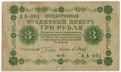 3 рубля 1918 РСФСР. Барышев.