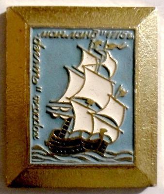 Значок Корабль Ингерманланд 1715г.