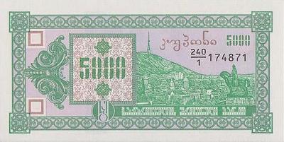 5000 купонов (лари) 1993 Грузия.