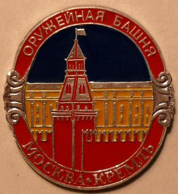 Значок Москва. Кремль. Оружейная башня.