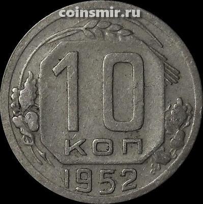 10 копеек 1952 СССР.