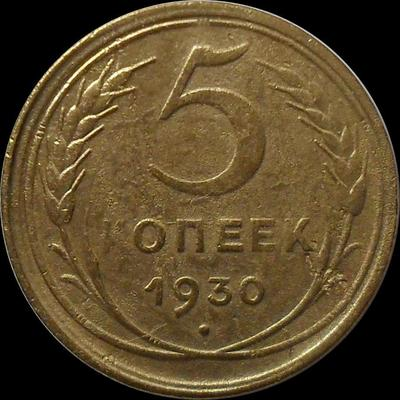 5 копеек 1930 СССР. (6)