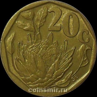 20 центов 1993 Южная Африка. (в наличии 1992 год)