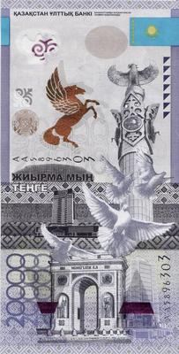 20000 тенге 2013 (2015) Казахстан. 20 лет тенге. Серия АА