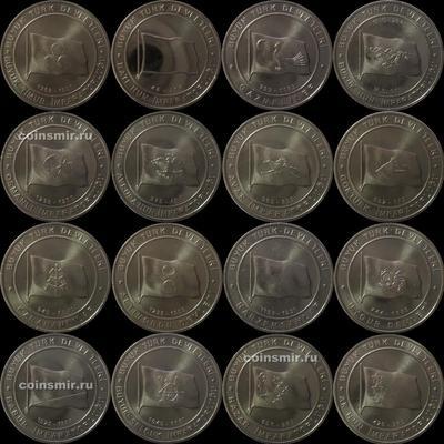 Набор из 16 монет 2015 Турция. Великие империи Турции.