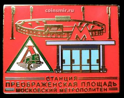 Знак Станция Преображенская площадь. Московский Метрополитен. Красный.