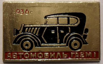 Значок ГАЗ М1 1936г.
