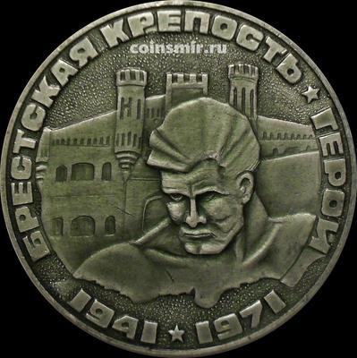 Настольная медаль Брестская крепость. Умрём, но из крепости не уйдём.(2)