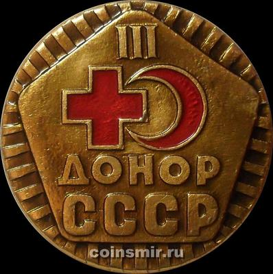 Значок Донор СССР. Третья степень.