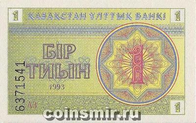 1 тиын 1993 Казахстан. Номер в нижней части. Водяной знак-снежинка.