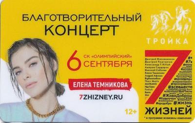 Карта Тройка 2018. Елена Темникова. Благотворительный концерт 7 жизней.