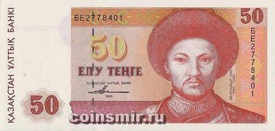 50 тенге 1993 Казахстан.
