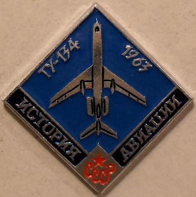 Значок ТУ-134 1963г. История авиации СССР.