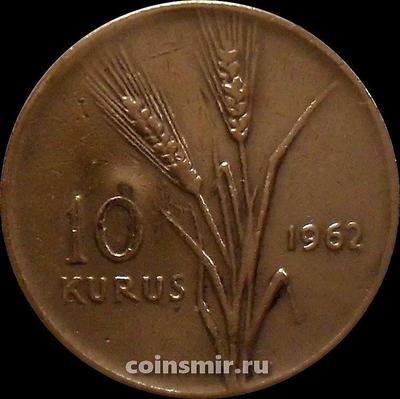 10 куруш 1962 Турция.