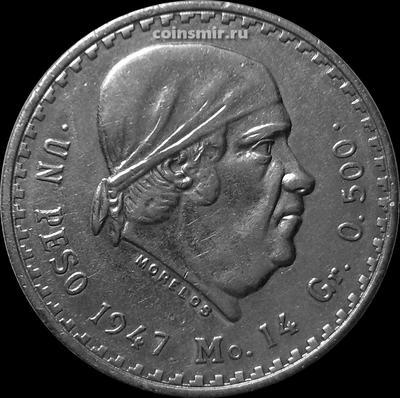 1 песо 1947 Мексика.