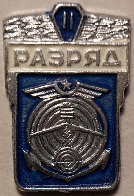 Значок ДОСААФ СССР 2-разряд.