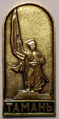 Значок Тамань. Памятник казакам.