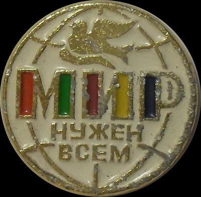 Значок 1986 Год Мира.