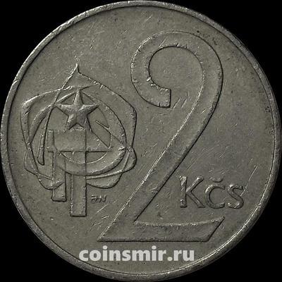 2 кроны 1983 Чехословакия.