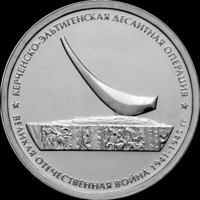5 рублей 2015 ММД Россия. Керченско-Эльтигенская десантная операция.