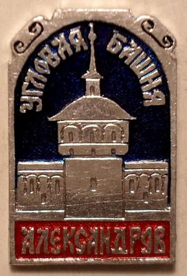 Значок Александров. Угловая башня.