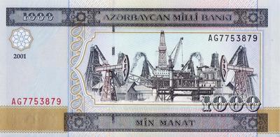 1000 манат 2001 Азербайджан.