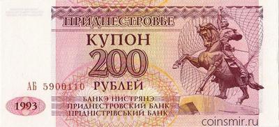 200 рублей 1993 Приднестровье. Серия АБ.