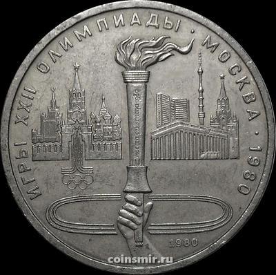 1 рубль 1980 СССР. Олимпиада в Москве 1980. Факел. VF