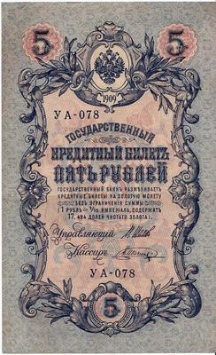 5 рублей 1909 Россия. Подписи: Шипов-В.Шагин. УА-078