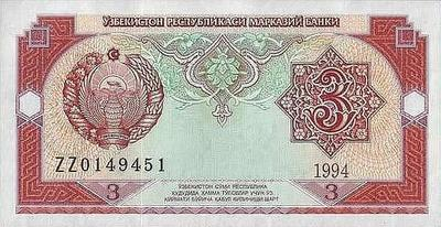 3 сума 1994 Узбекистан. ZZ-замещение.