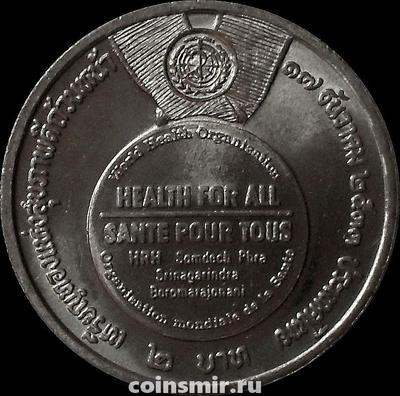 2 бата 1990 Таиланд. Всемирная организация здравоохранения.