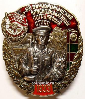 Знак 63-й Биробиджанский краснознаменный пограничный отряд.