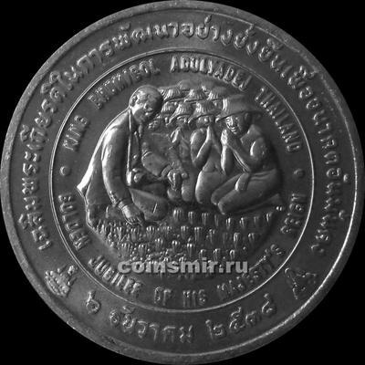 50 бат 1995 Таиланд. ФАО.