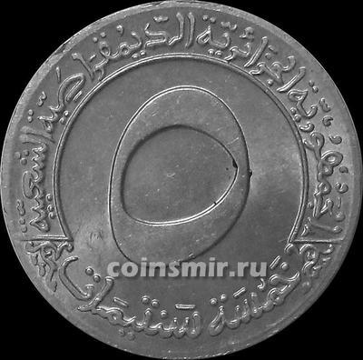 5 сантимов 1970 Алжир. ФАО - Первый четырёхлетний план 1970-1973.
