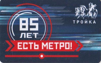 Карта Тройка 2020. Синяя. Есть метро. 85 лет Московскому метрополитену.