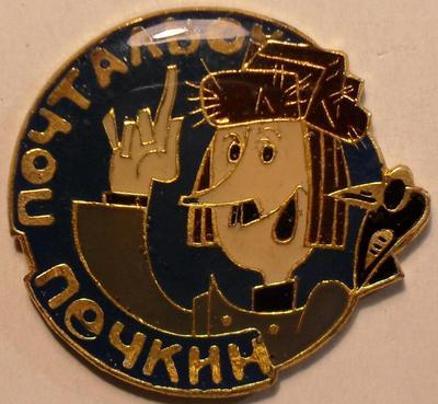 Значок Почтальон Печкин. Простоквашино.