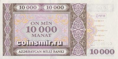 10000 манат 1994 Азербайджан.