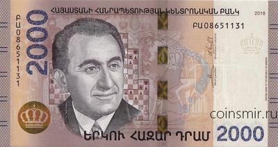 2000 драм 2018 Армения.