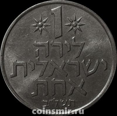 1 лира 1972 Израиль.
