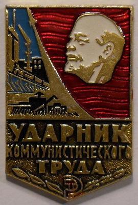 Значок Ударник коммунистического труда. Вертикальный.
