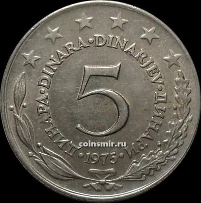 5 динар 1975 Югославия.