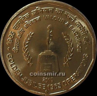 5 рупий 2015 Индия. 50 лет Второй индо-пакистанской войне.